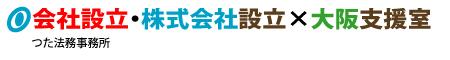 会社設立・株式会社設立×大阪支援室